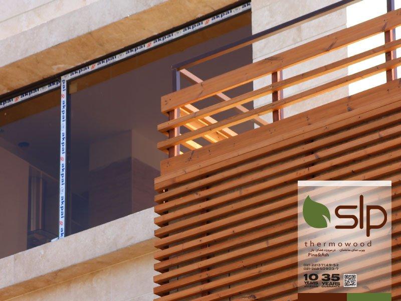 نرده چوبی » چوب نما-ترموود- SLP ایراننرده چوبی
